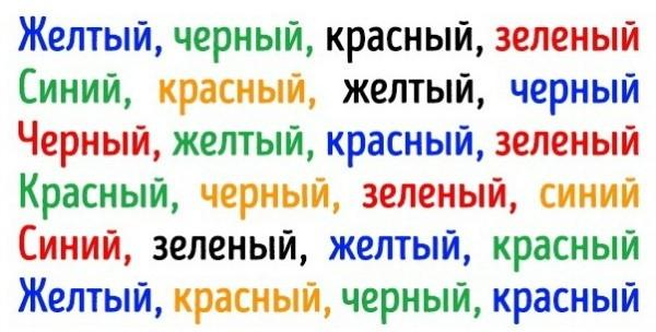 Разноцветный текст